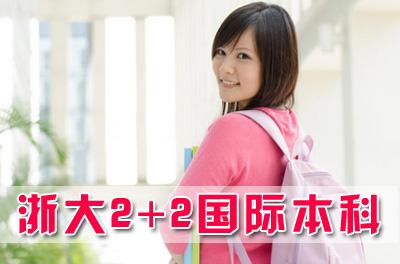 浙江大学留学英澳名校2+3本硕连读留学项目